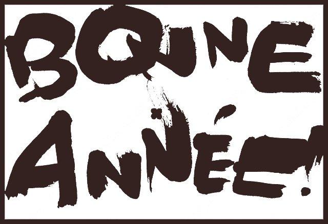 bonne-annee-2006.jpg